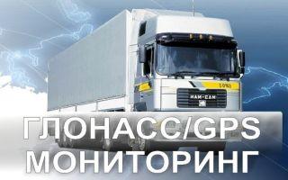 Как мониторинг транспорта помогает компаниям работать более эффективно
