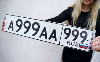 Есть ли смысл в покупке красивых регистрационных номерах
