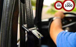 Штрафы за непристегнутый ремень безопасности водителя и пассажиров