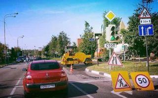 Что делать, если временным дорожным знакам противоречит ПДД?