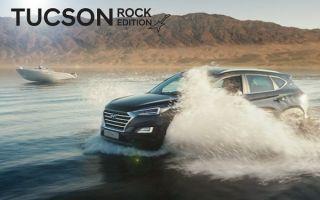 Обзор: Hyundai Tucson в исполнении Rock Edition 2019 года