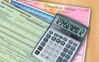 Новая формула расчета стоимости ОСАГО. Что изменится, и как это скажется на цене