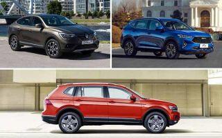 Выбор кроссовера до 1500000 рублей: Renault Arkana, Haval F7, Volkswagen Tiguan