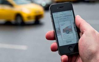 Почему опасно заказывать такси через агрегатор?