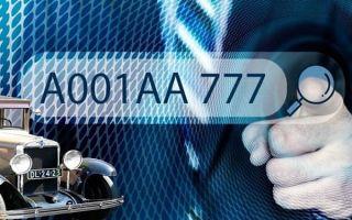 Как найти владельца автомобиля по регистрационному номеру