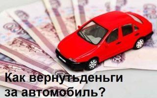 Как вернуть деньги за постоянно ломающийся автомобиль