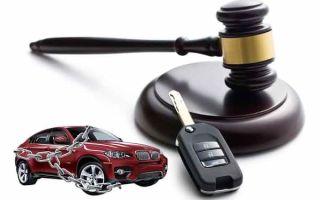 Чем оборачивается покупка залогового автомобиля