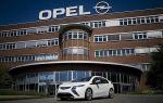 Opel — немецкий производитель недорогих автомобилей