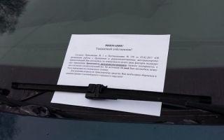 Вымогательство за нарушение правил парковки – новый способ мошенничества