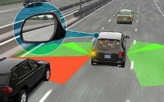 Назначение и принцип работы системы контроля слепых зон