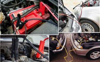 Как правильно прикуривать автомобиль, если сел аккумулятор