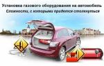 С каким сложностями придется столкнуться при переводе автомобиля на газ