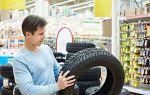 Когда менять летнюю резину и какие шины выбрать
