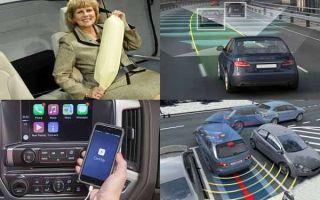 Новые системы в автомобиле
