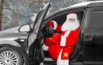 Советы Деда Мороза автомобилистам на предстоящую зиму