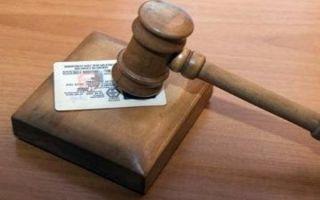 Заочное лишение водительских прав. Как такое возможно?