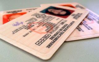 Как восстановить потерянные водительские права