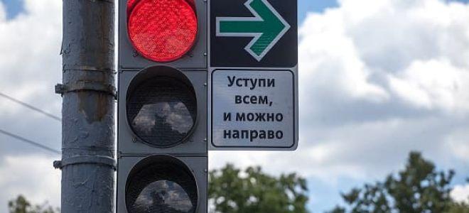 За проезд на разный красный будут штрафовать по-разному