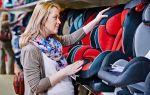 Что нужно проверить в первую очередь при выборе детского автокресла