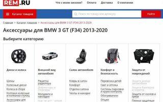 Особенности покупки запчастей и аксессуаров в интернет-магазине REM.RU