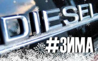 Проблемы, возникающие у дизельных двигателей в зимний период