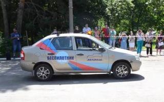 Зеленый свет российским беспилотным автомобилям!