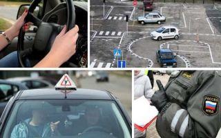 Процедура сдачи экзамена на получение водительских прав скоро изменится!