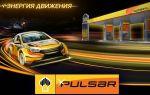 Топливо PULSAR – лидер автомобильных бензинов!