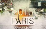 Самые значимые премьеры на Автосалоне в Париже 2016 года