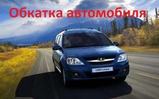 Основные правила обкатки автомобиля