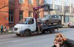 Что делать, если автомобиль эвакуировали?