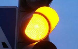 За проезд на желтый сигнал светофора начнут штрафовать по-крупному!