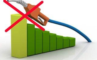 Выполнение 6-ти рекомендаций поможет уменьшить расход топлива