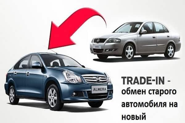Система Trade-in