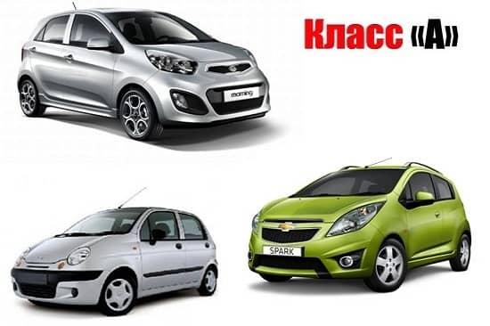 Автомобили А-класса: плюсы и минусы