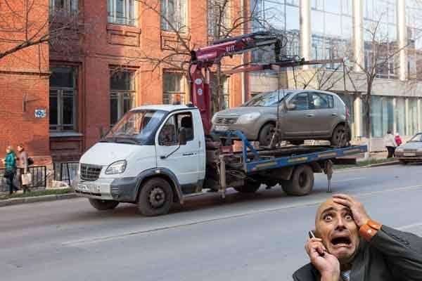 Эвакуировали автомобиль? Действуйте следующим образом!