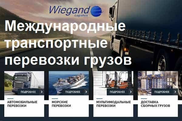 Международные транспортные перевозки грузов