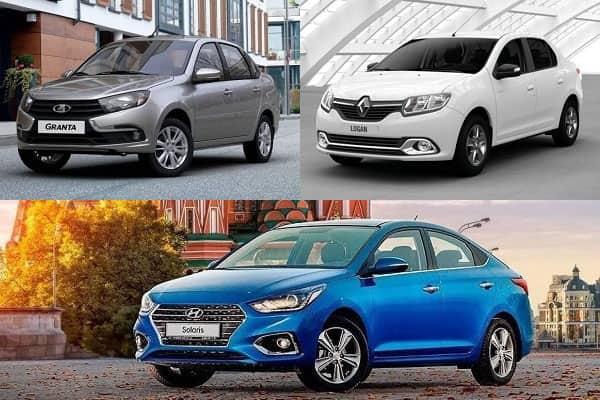 Lada Granta, Renault Logan, Hyundai Solaris