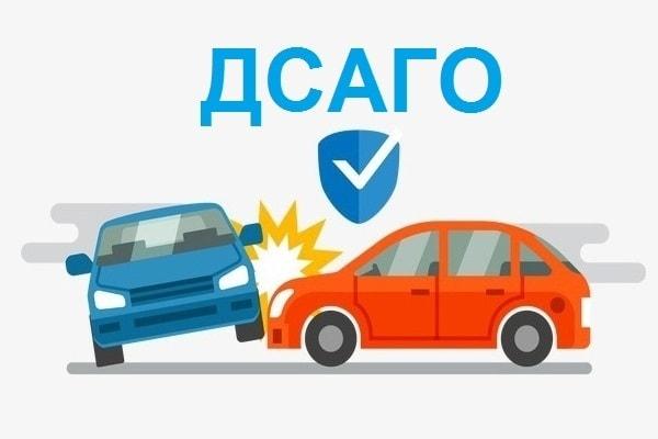 Дополнительное страхование водителей