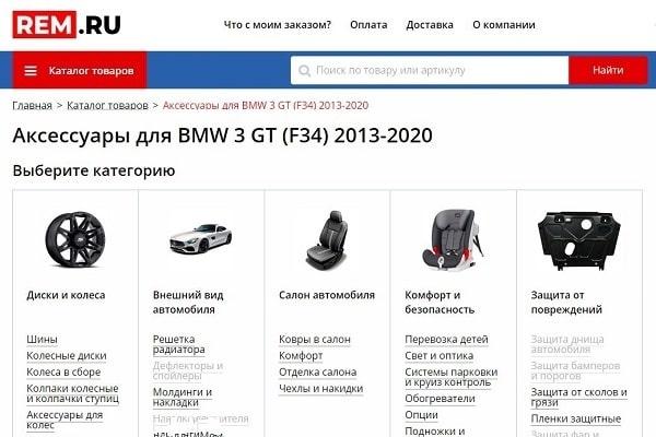 Интернет-магазин REM.RU
