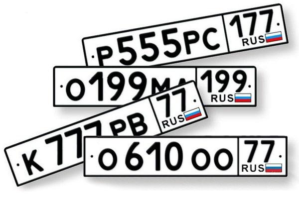Красивые регистрационные номера