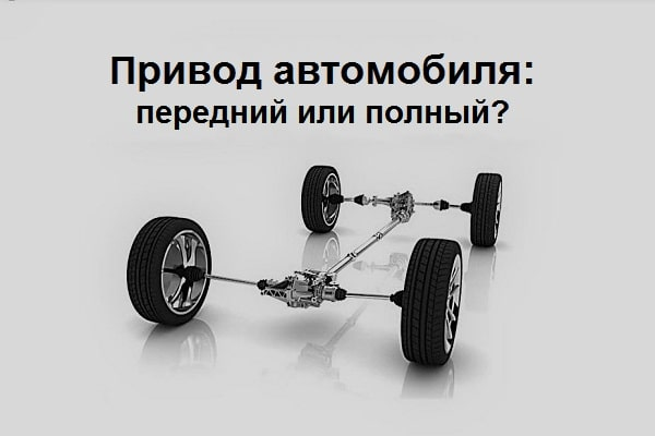 Привод автомобиля