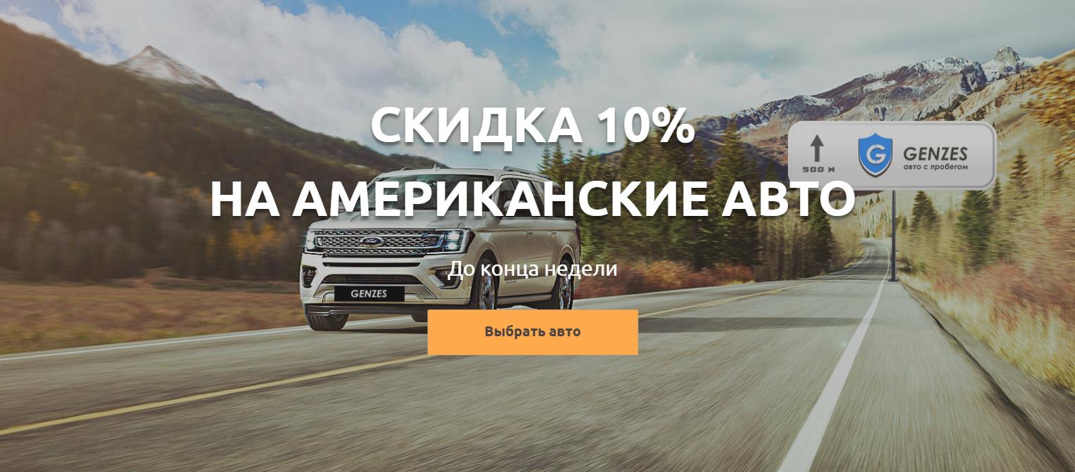 Автосалон бу авто в Москве